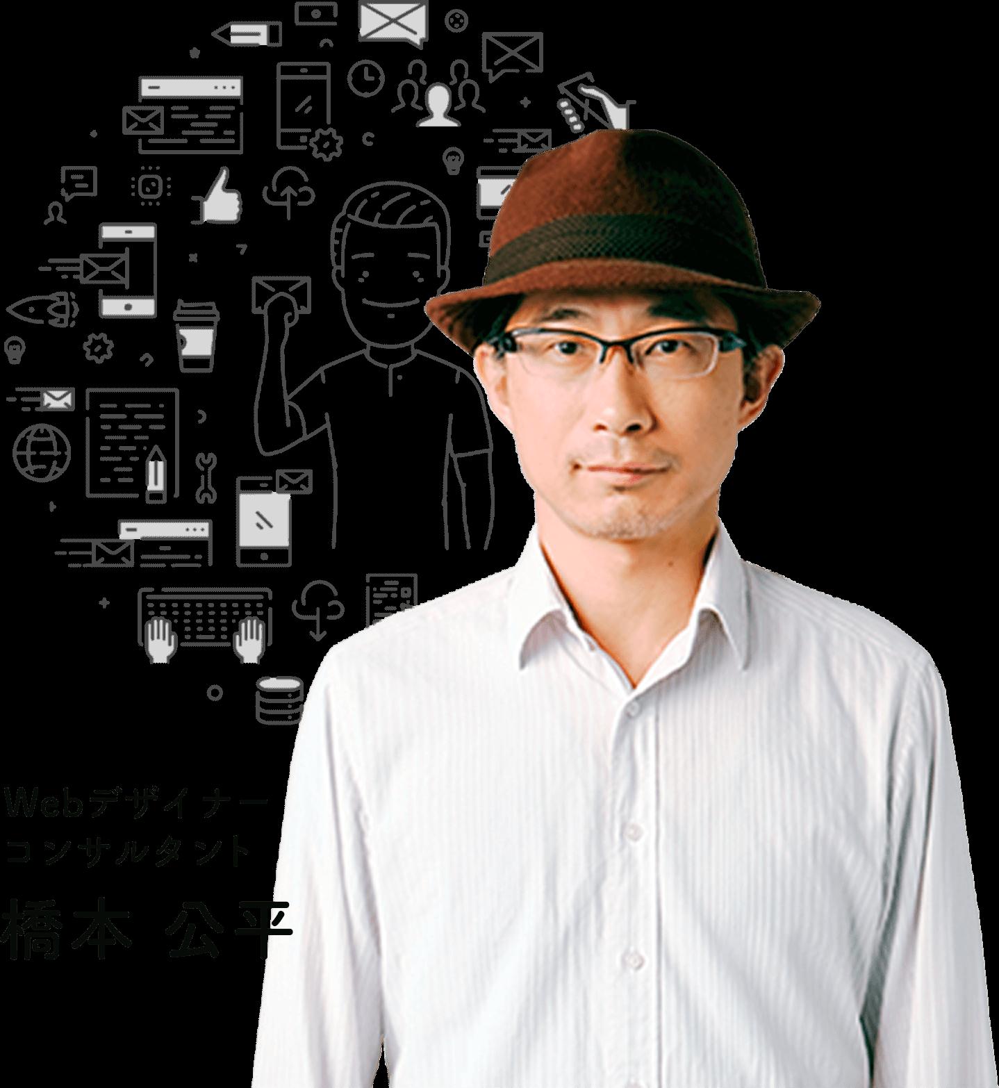 Webデザイナー・コンサルタント 橋本公平