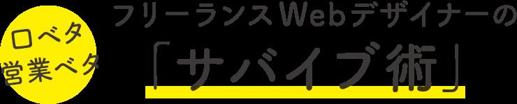 """""""口ベタ"""" フリーランスWebデザイナーのサバイブ術"""